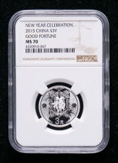 2015年福字贺岁1/4盎司普制银币一枚(带证书、NGC MS70)